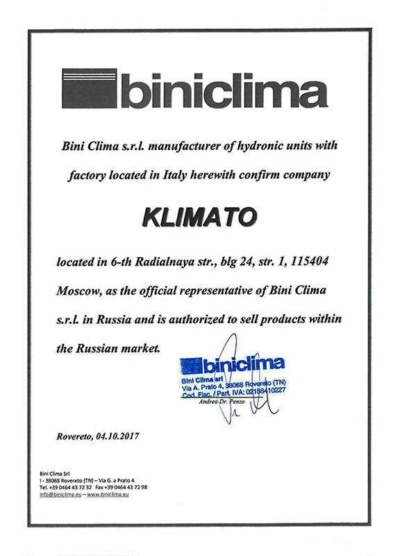 Сертификат biniclima